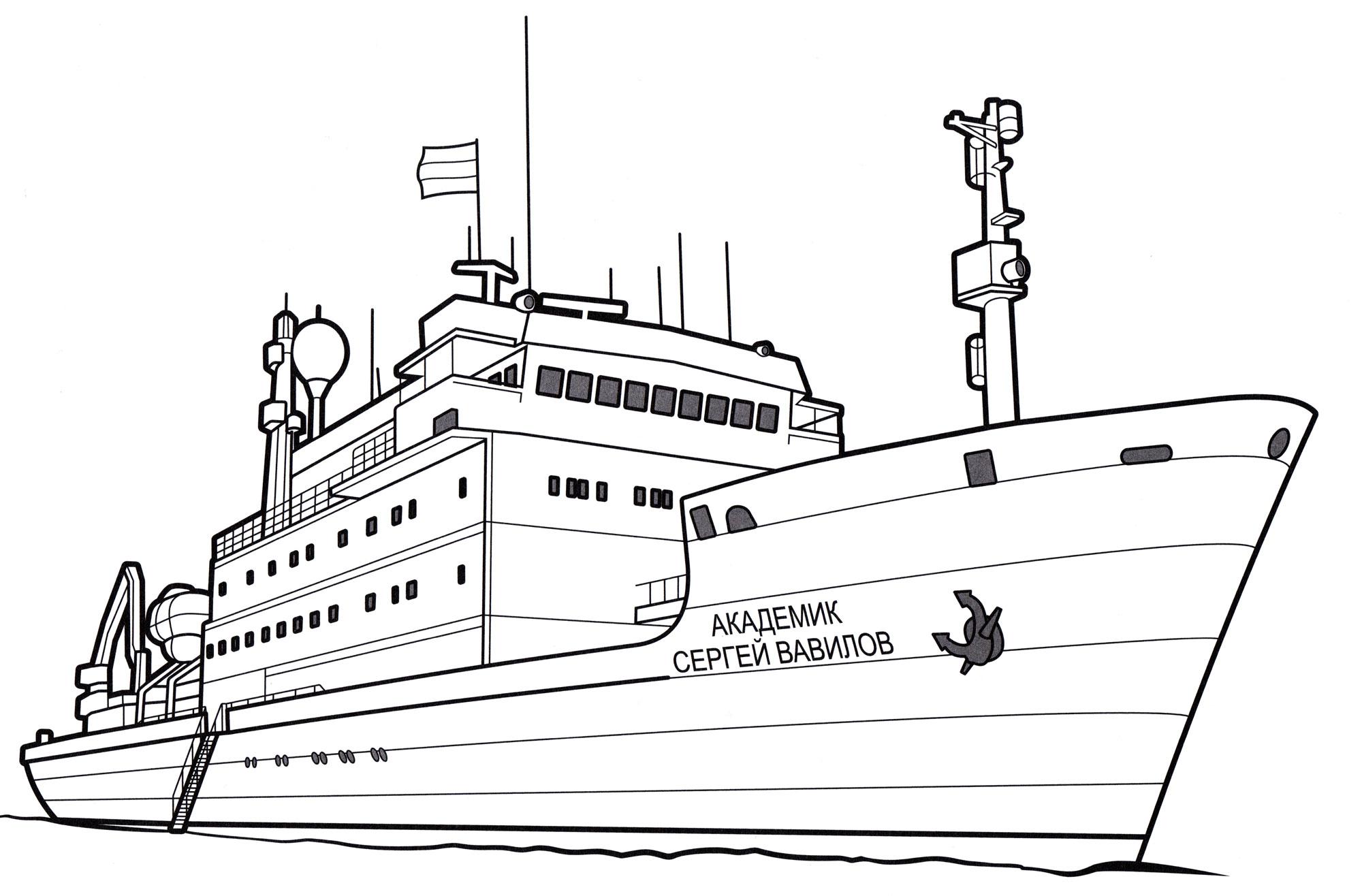 Раскраска Судно Академик Вавилов | Раскраски корабли