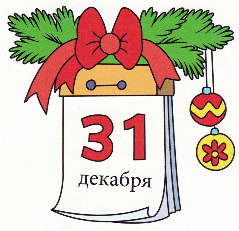 Раскраска Календарь 31 декабря - распечатать бесплатно
