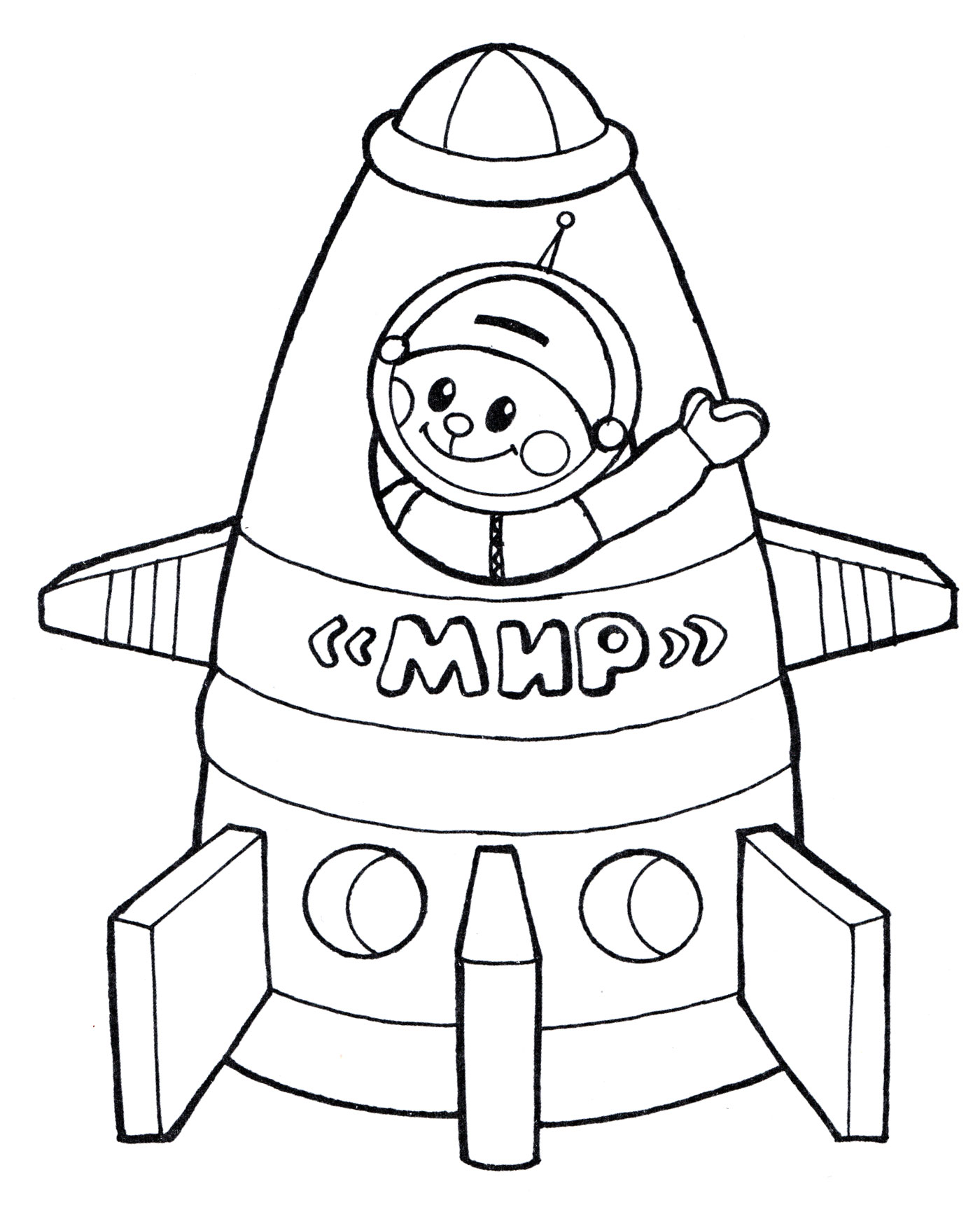 Раскраска Игрушечная космическая ракета - распечатать ...