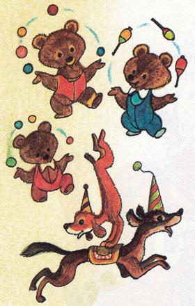 Жонглеры-медвежата и собаки-акробаты