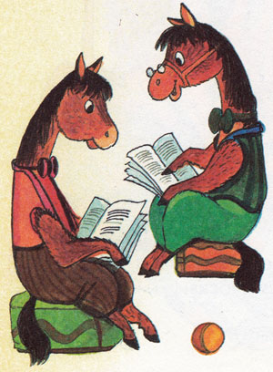 Пони читают книжки