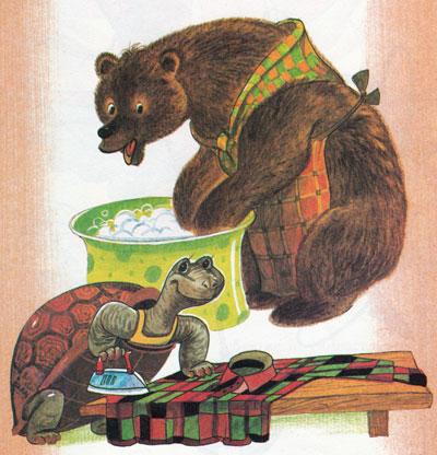 Черепаха и медведь стирают