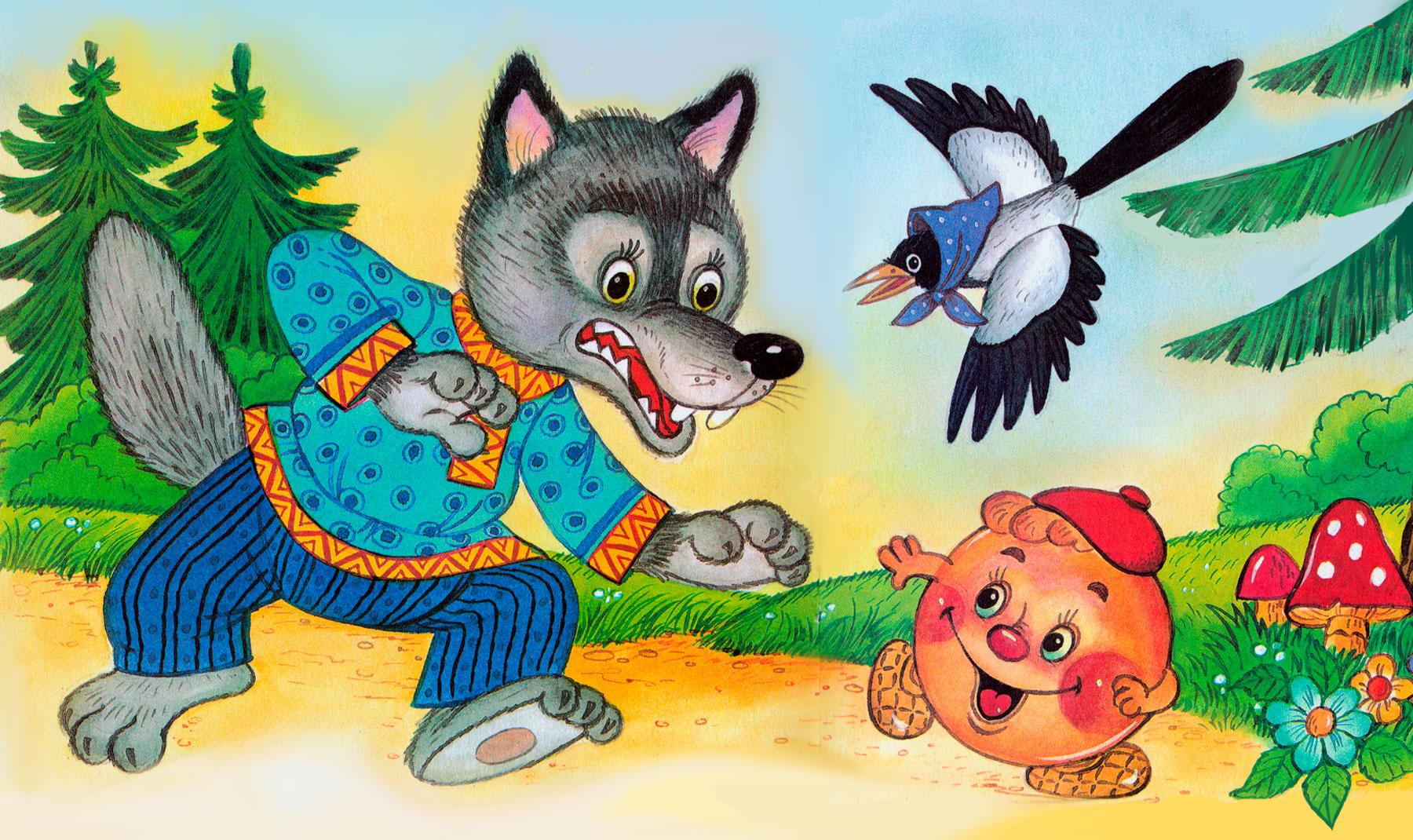 Колобок и волк