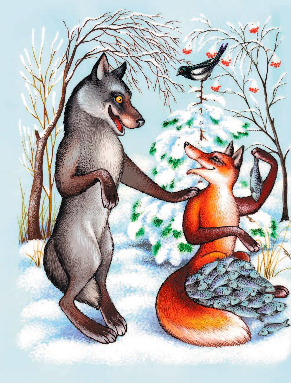Картинки к сказке про волка