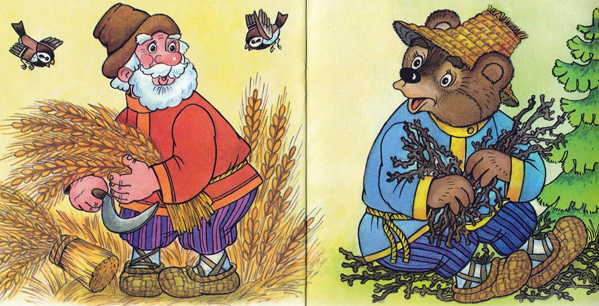 Картинки русских народных сказок мужик и медведь
