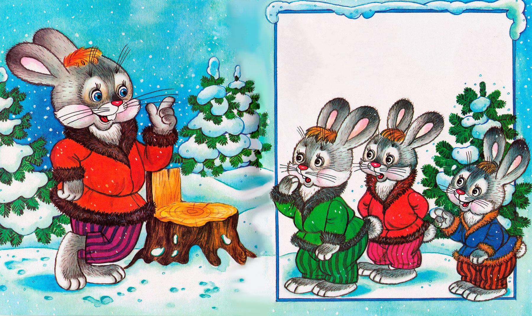 Картинки из сказки заяц хвастун