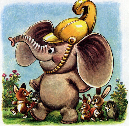 Цыферов жил на свете слоненок картинки