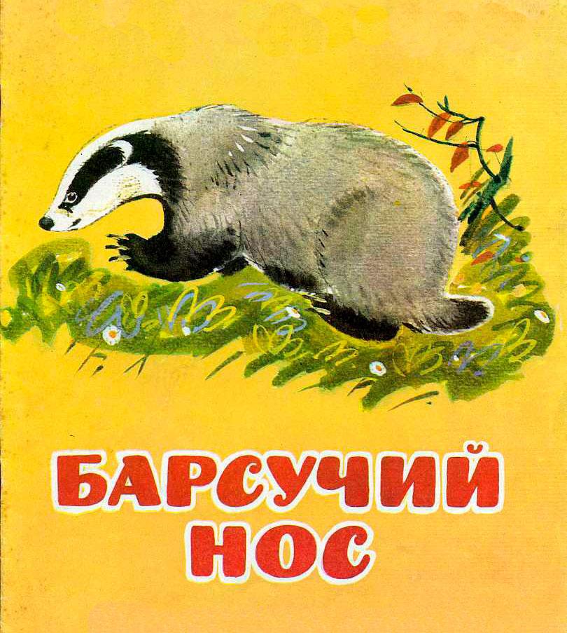 Иллюстрация к сказке барсучий нос картинки