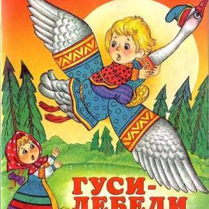 Сказки для детей для сна читать thumbnail