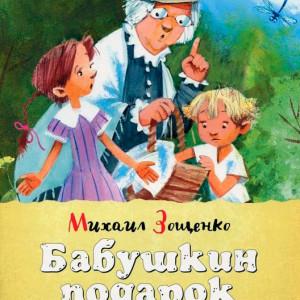 Сказка для чтения ребенку 5 лет