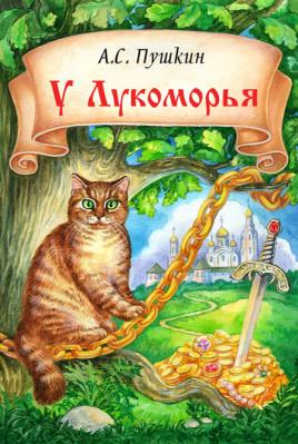 У Лукоморья дуб зеленый - Александр Пушкин, читать онлайн